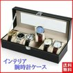 腕時計ケース おしゃれ 6本 高級 時計ケース 腕時計 収納 保管 ディスプレイ 携帯  ディスプレイスタンド 透明 メンズ レディース レザー調 ブラック