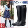 レディース レインブーツ ロング 梅雨 対策 雨靴 長靴 おしゃれ 防水 無地 23.5cm ~ 24.5cm
