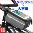 スマホホルダー 自転車 フレームバッグ トップチューブバッグ  スマホケース バッグ フレーム iphone スマホスタンド 自転車ホルダー 小物入れ 小物ホルダー