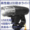自転車 ライト LED 防水 USB 充電 明るい 300lm 軽量 サイクルライト ヘッドランプ 懐中電灯 フロントライト 前照灯 軽量 大人 子供 小型 取り外し 盗難防止