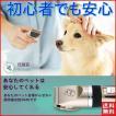 犬 バリカン トリミング 低騒音 日本語説明書付き トリマー カット セルフ 猫 ペット 全身 コードレス 充電式 犬用バリカン ペット用バリカン