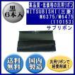 M6375/M6475(110153) 黒 サブリボン 汎用品(新品) 6本入
