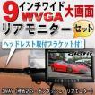 WVGA高解像度 9インチモニター 9.0型ワイド ブラケットアームセット【保証期間6】