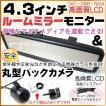 4.3インチルームミラーモニターと丸型バックカメラ セット