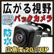 新型 CMOS バックカメラ 広角レンズ ガイドライン 正像鏡像【保証期間6】
