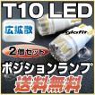 T10 ダイヤモンド LEDポジションランプ 左右2個 広拡散