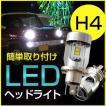 送料無料 簡単取付 LED H4 LEDバルブ HiLo切替 ヘッドライト LEDヘッドライト 【保証12】