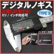 デジタル ノギス 0.01mm〜150mm 測定 インチ ミリ切替