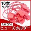 太線 平型 ヒューズホルダー ヒューズボックス AWG14 2sq