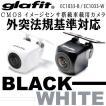 CMOS バックカメラ ガイドライン 外突法規基準対応 正像 鏡像 フロントカメラ ブラック ホワイト 【保証6】