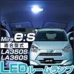 ミラ es イース mira LEDルームランプ 室内灯 LEDランプ LA350S LA360S LEDライト ルームランプ 純正球 ルーム球 LED化