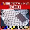 X-BEE クロスビー フロアマット デザインタイプ カーマット チェック柄 ブルー レッド イエロー ブラウン カー用品  オシャレ 父の日 プレゼント 車好き