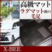 X-BEE クロスビー フロアマット プレミアムタイプ カーマット 高級タイプ カー用品 絨毯 ラグマット ラグジュアリー ふわふわ 父の日 プレゼント 車好き