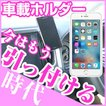 マグネット式 スマホホルダー スマートフォン スマートフォンホルダー iPhoneホルダー 携帯ホルダー