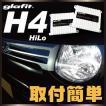 簡単取付 H4HiLo切替 35W HIDキット 4300k 6000K 8000K 【保12】