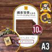 1柄×10枚『01カフェのテーブルAダークブラウン』 撮影背景になるペーパーランチョンマット (A3サイズ背景紙)