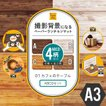 『01カフェのテーブルセットABCDセット(8枚入・4柄×各2枚)』撮影背景になるペーパーランチョンマット (A3サイズ背景紙)