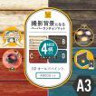 『02オールドペイントABCDセット(8枚入・4柄×各2枚)』撮影背景になるペーパーランチョンマット (A3サイズ背景紙)