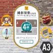 『03ワールドストリートABCDセット(8枚入・4柄×各2枚)』撮影背景になるペーパーランチョンマット (A3サイズ背景紙)