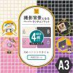 『04ベーシックタイルABCDセット(8枚入・4柄×各2枚)』撮影背景になるペーパーランチョンマット (A3サイズ背景紙)