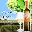 白ワイン / ブレダソーレ(イタリア・白ワイン) 750ml
