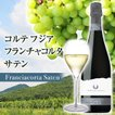 プレゼントワイン・ギフトに イタリア最高級スパークリングワイン フランチャコルタ サテン / コルテ フジア 750ml