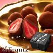チョコを分かってる大人が選ぶ苺トリュフ!