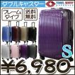 スーツケース 小型 軽量 送料無料 ダブルキャスター TSAロック フレームタイプ FWN-51C1