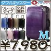 スーツケース 中型 軽量 送料無料 ダブルキャスター TSAロック フレームタイプ FWN-61C1