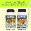 ライナスポーリング博士 スーパーマルチビタミン 1個 &ビタミンC1000mg 1個 Irwin Naturals