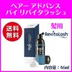 ヘアー アドバンス バイ リバイタラッシュ 46ml 1個 Athena 追跡可 送無 Hair by Revitalash Advanced