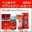 ヘリオケア ウルトラD & 日焼け止め クリーム SPF50 HELIOCARE 普通便
