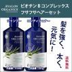 アバロン オーガニック ビオチン Bコンプレックス シャンプー 414ml & コンディショナー 397g 4本 Avalon Organics ビオチンシャンプー