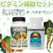 バイオペリン 3個 & ライナス ポーリング博士 マルチビタミン 3個 source naturals