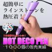 スティックロボ ホットデコペン ホットフィックス ラインストーン用hotfix ペン型アイロン