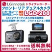 ドライブレコーダー 2カメラ 車載 前後 カメラ 小型 駐車監視 分離型 GPS フルHD  LG Innotek Alive LGD-200 DC12/24V