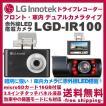 ドライブレコーダー 2カメラ LG Innotek Alive LGD-IR100 赤外線LEDモデル 車載用 前カメラ 車内用カメラ 駐車監視 分離型シガー 常時電源