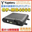 【在庫有り】ドライブレコーダー 電源 ユピテル OP-MB...
