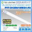 LED ライト 照明 蛍光灯 直管 ランプ FL40W型 1198mm 5000K 2100lm 18W G13 テスライティング PVT-D1250/18W/21-P2