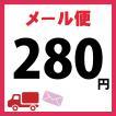 【メール便速達チケット】プラス103円でメール便を速達発送!お急ぎのお客様へお勧め! ┃