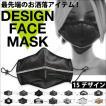 黒マスク ブラックマスク フェイスマスク フェイクレザー 15種 パンク ロック コスプレ 男女兼用 メンズ 合皮 仮面 花粉症 PM2.5 アレルギー 【メール便対応】┃