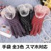 手袋 レディース グローブ スマホ 液晶 タッチパネル 対応 PUレザー ファー付き 裏起毛 革 防寒 防水 保温 スマートフォン 女性用 全3色