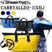 送料無料 STREAMTRAIL CARRYALL D2-1 キャリーオールD2-1 防水トートバッグ 33L ストリームトレイル あすつく対応