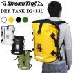 送料無料 STREAMTRAIL ストリームトレイル ドライタンクD2-33L  防水バッグ DRYTANK D2-33L ミドルサイズ ドライバッグ あすつく対応