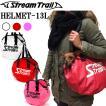 【送料無料】STREAMTRAIL ストリームトレイル HELMET ヘルメットバッグ トートバッグ ファッションバッグ デイリーユース  【あすつく対応】