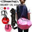 【送料無料】STREAMTRAIL ストリームトレイル HELMETwithPADSTRAP トートバッグショルダーパッドストラップセット【あすつく対応】