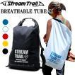 STREAMTRAIL ストリームトレイル BREATHABLE TUBE-M ブレッサブルチューブM 透湿性機能防水バッグ【あすつく対応】