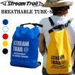 STREAMTRAIL ストリームトレイル BREATHABLE TUBE-S ブレッサブルチューブS 透湿性機能防水バッグ【あすつく対応】