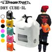 【送料無料】STREAM TRAIL Dry Cube-5L ストリームトレイル ドライキューブ-5L 高防水シリンダーバッグ 防水バッグ ショルダーバッグ【あすつく対応】