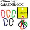 【ゆうパケット対応】STREAMTRAIL ストリームトレイル Carabiner Mini カラビナミニ 5色セット キーホルダー STアクセサリー